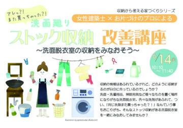 東京、神奈川で洗面室の収納のリフォームの画像
