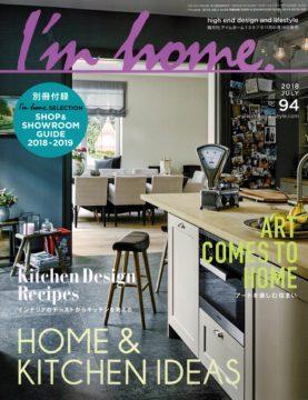 雑誌「I'm home. 」に掲載されました。 | ワイズキッチンファクトリーの画像